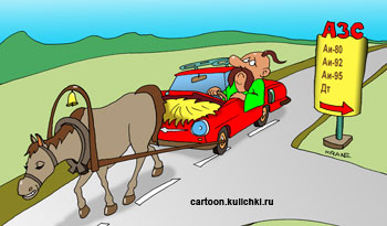 «95-й КВАРТАЛ» С УСПЕХОМ ЗАМЕНИТ 95-Й БЕНЗИН, карикатура, трибуна народа,